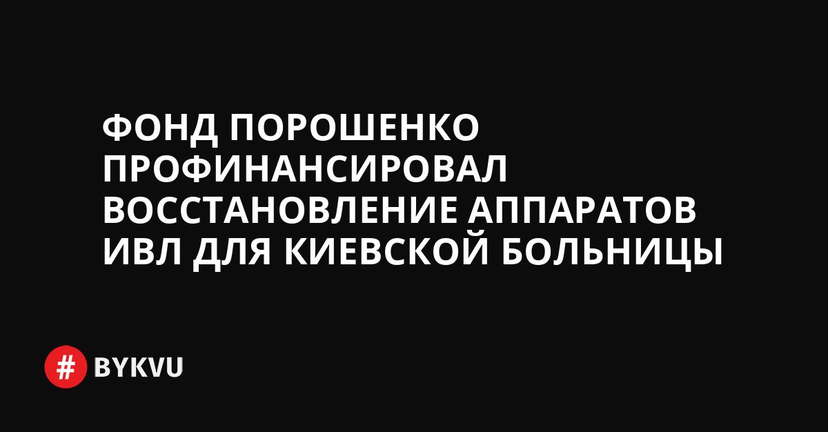 """Порошенко звернувся до Зеленського з вимогою відмовитися від створення """"консультативної ради"""" з ватажками терористів - Цензор.НЕТ 3285"""