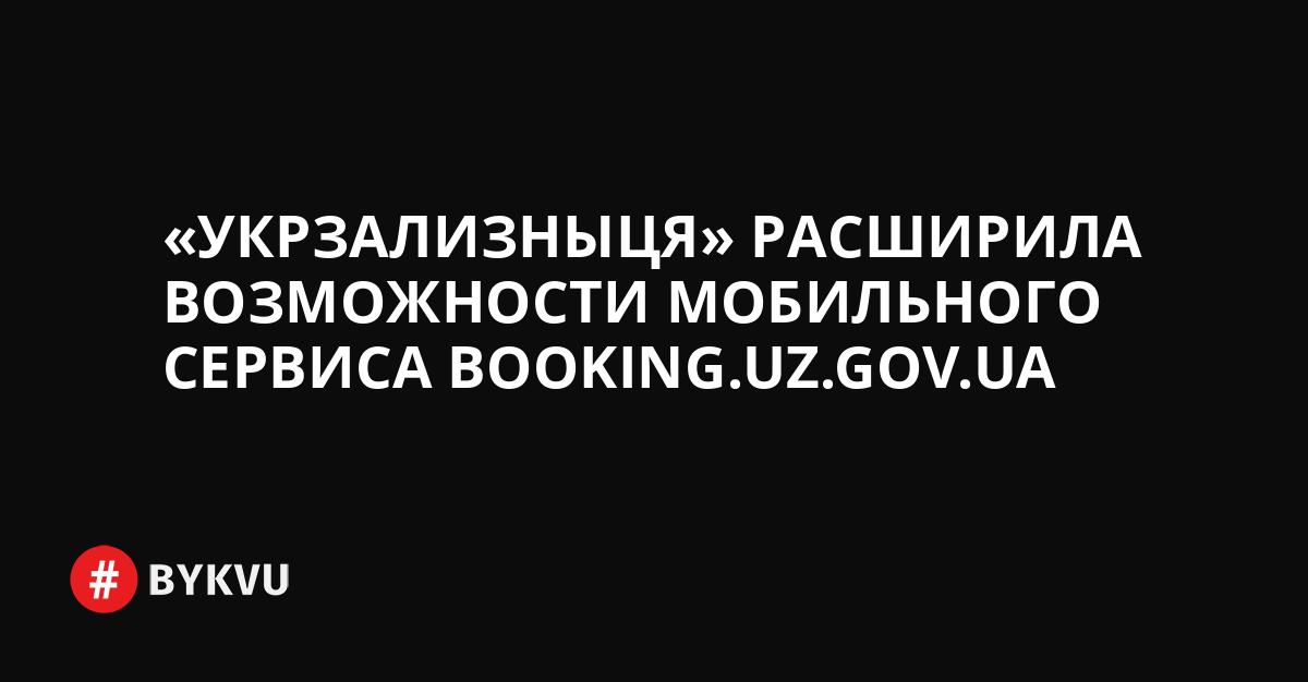 booking uz