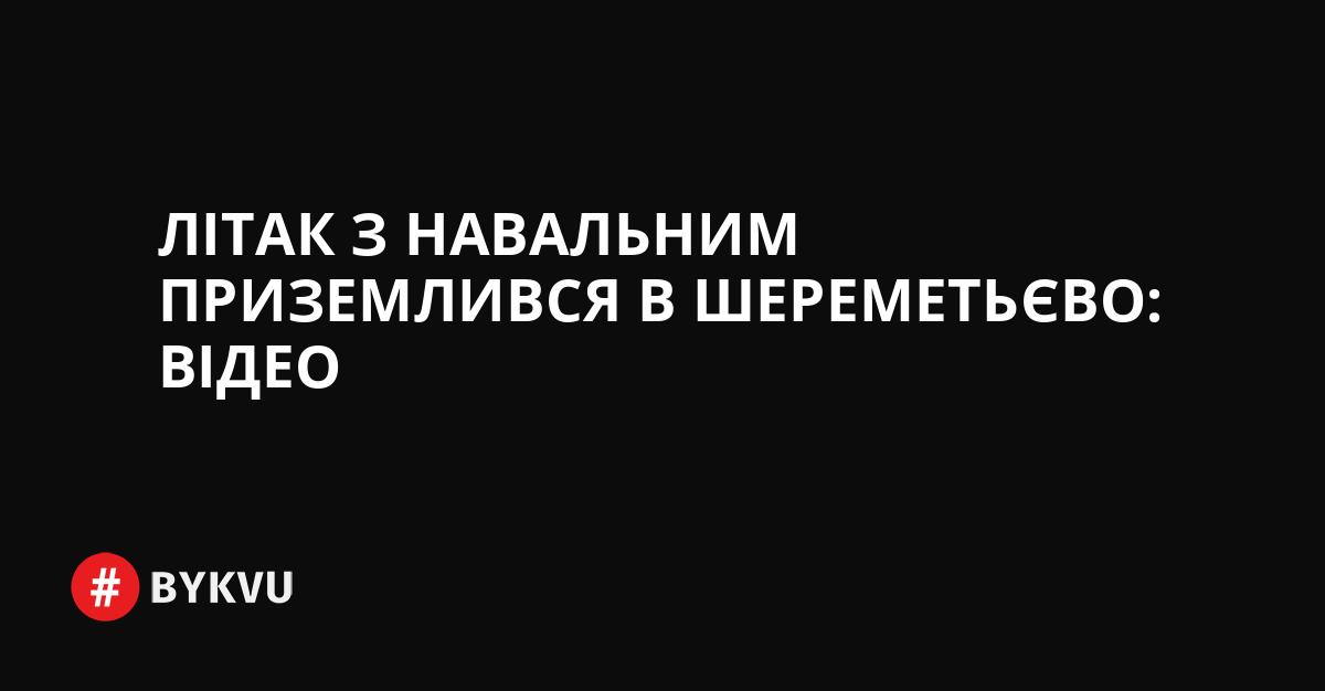 Літак з Навальним приземлився в Шереметьєво: відео